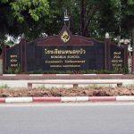 ป้ายหน้าโรงเรียนหนองบัว