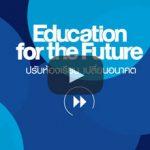 งานสัมมนา Education for the Future ปรับห้องเรียน เปลี่ยนอนาคต