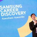 ภาพบรรยากาศในงานแถลงข่าวแนะนำนวัตกรรม Samsung Career Discovery
