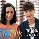 STEM Talk: จัดเต็มเรื่อง STEM กับ ดร.ต่าย และ หมอเจี๊ยบ