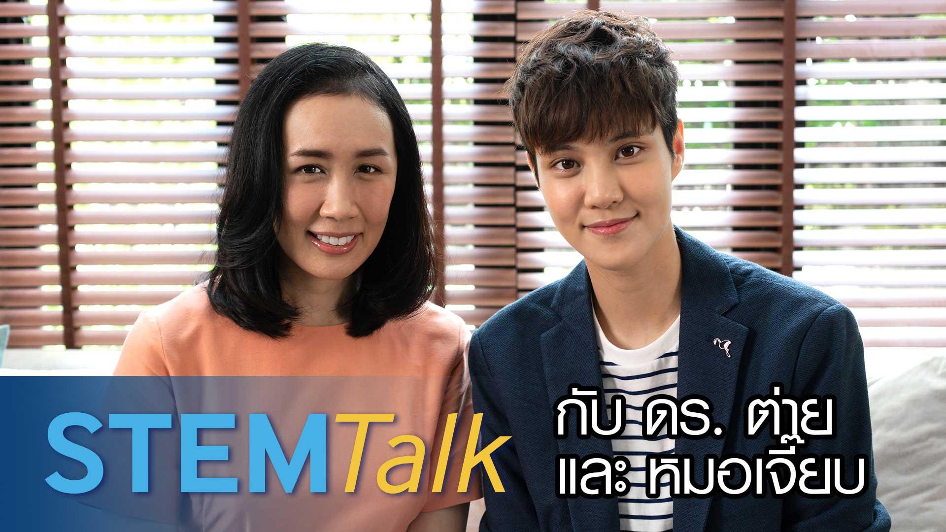 STEM Talk